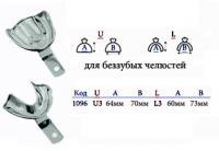 Ложка Слепочная Металлическая без перфорации для беззубых челюстей  М (1096) (Верх/низ)