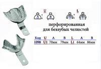 Ложка Слеп.Металл.Перф. для беззубых челюстей  XL (1098) (Верх/низ)