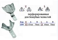 Ложка Слеп.Металл.Перф. д/беззуб челюстей L (1099) (Верх/низ)