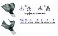 Ложка Слеп.Металл.Перф. №1(1105) (Верх/низ)