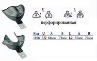 Ложка Слеп.Металл.Перф. №2 (1106) (Верх/низ)