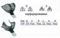 Ложка Слеп.Металл.Перф. №3 (1107) (Верх/низ)