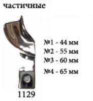 Ложка Частичная Б/перф. (Верх/прав-Низ/лев) (1129)  (№1;2;3;4)