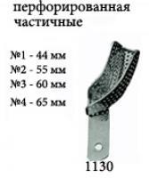 Ложка Частичная Перф. (Верх/Лев-Низ/Прав) (1130) (№1; 2; 3; 4)