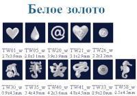 Стразы TWWG (18kt) .