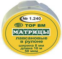Матрицы лавсановые в рулоне 8мм*10м 1.240