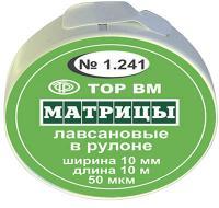 Матрицы лавсановые в рулоне 10мм*10м 1.241