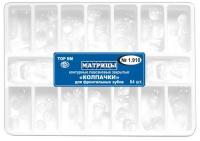 Набор матриц-колпачков для фронтальных зубов 64шт. ТОР ВМ, 1.910