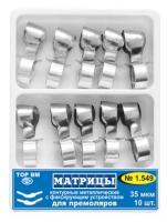 """Матрицы контурные металлические с фиксирующим устройством для премоляров.(ф.3 и 4) 35 мкм, 10шт, """"ТОР ВМ"""" 1.549"""
