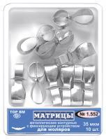 """Матрицы контурные металлические с фиксирующим устройством для моляров. ф.2 35 мкм, 10шт, """"ТОР ВМ"""" 1.552"""