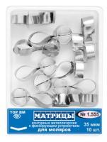 """Матрицы контурные металлические с фиксирующим устройством для моляров. ф.5 35 мкм, 10шт, """"ТОР ВМ"""" 1.555"""