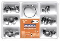 "Набор матриц контур.секц.метал. 30шт ""ТОР ВМ"",1.198 50мкм"