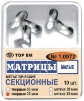 Матрицы контурные секционные металлические малые, 10шт/уп (ТОР ВМ),1.0972