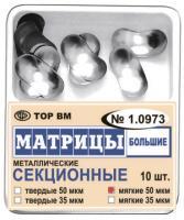 Матрицы контурные секционные металлические большие, 10шт/уп (ТОР ВМ),1.0973