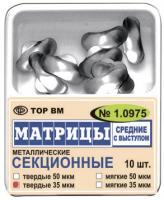"""Матрицы контурные металлические средниес выступом, """"ТОР ВМ"""",1.0975"""