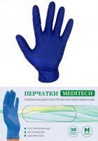"""Перчатки Латексные синие """"MEDITECH""""/50пар"""