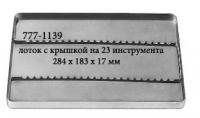 Лоток с крышкой  284х183х17 мм (1139)