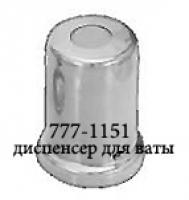 Диспенсер для ваты (1151)